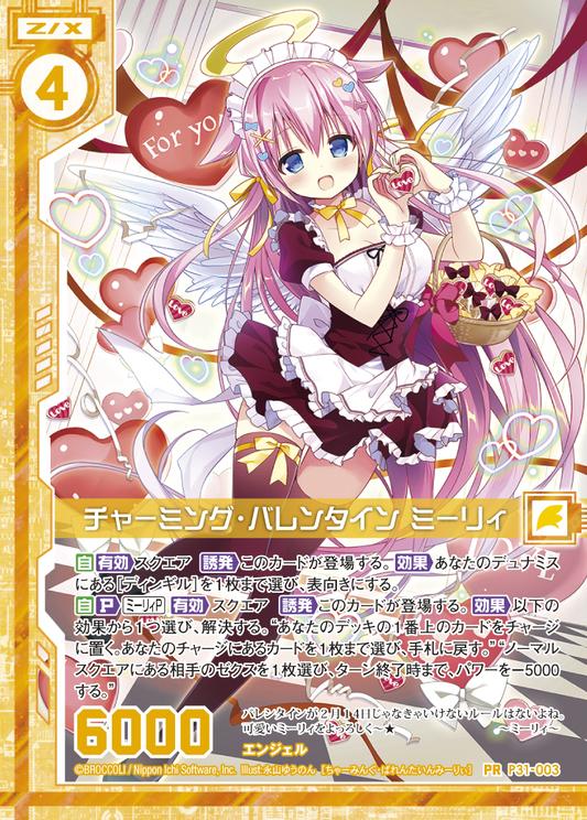 P31-003 チャーミング・バレンタイン ミーリィ