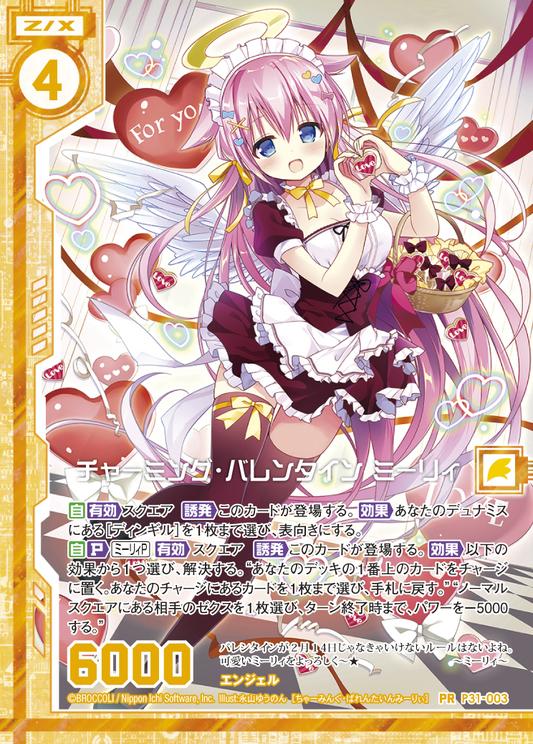 P31-003 チャーミング・バレンタイン ミーリィ(ホロ)