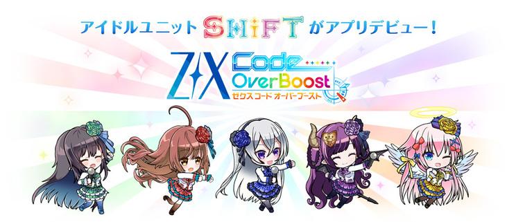 『Z/X Code OverBoost (ゼクス コード オーバーブースト)』