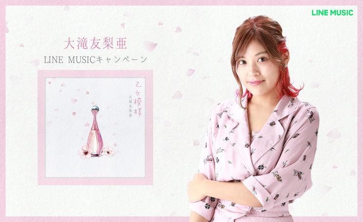 大滝友梨亜「乙女模様」LINE MUSICキャンペーン