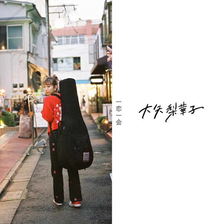 『一恋一会』初回限定盤(CD+DVD)
