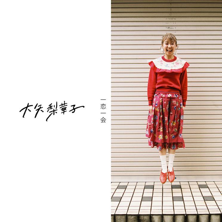 『一恋一会』通常盤(CD)