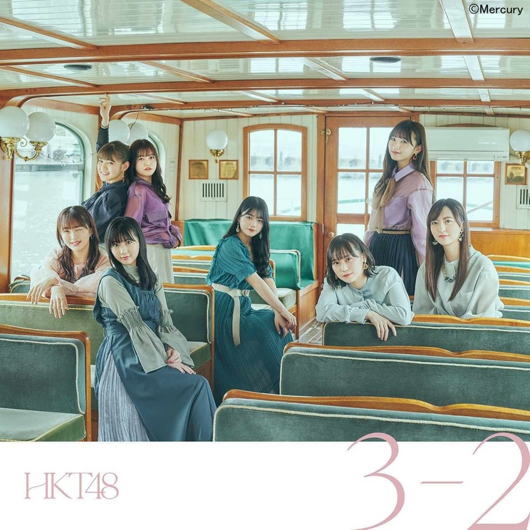 HKT48 13thシングル「3−2」[通常盤 TYPE  B](©Mercury)