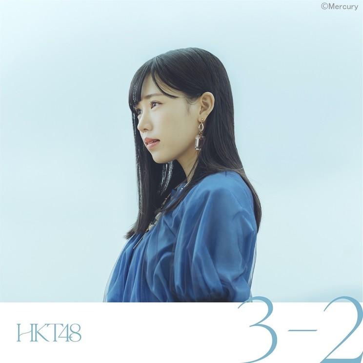 HKT48 13thシングル「3−2」[劇場盤](©Mercury)