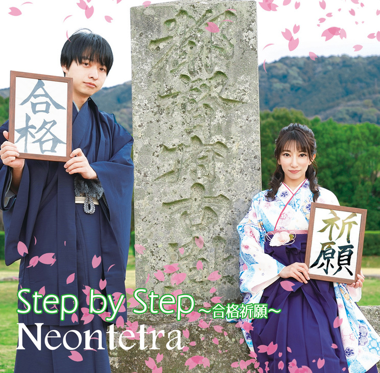 Neontetra「Step by Step ~合格祈願~」ジャケット写真