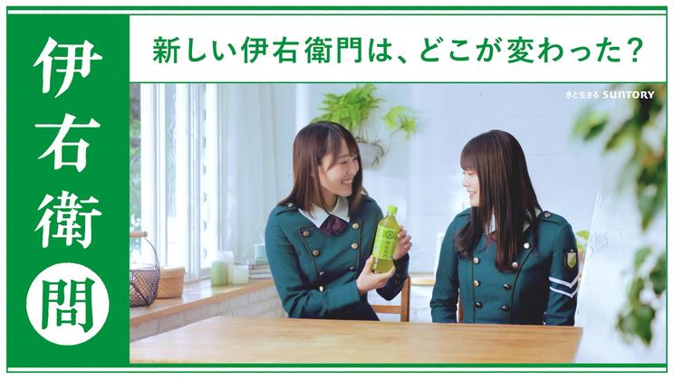 WEB動画『アイドルもお茶も緑』篇より