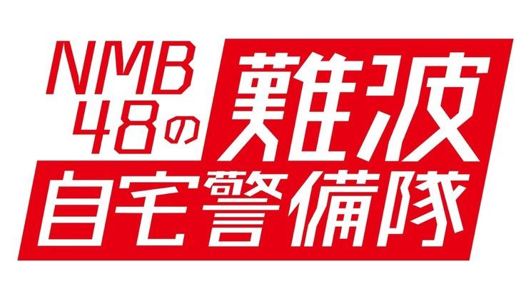 NMB48の難波自宅警備隊 ©NMB48