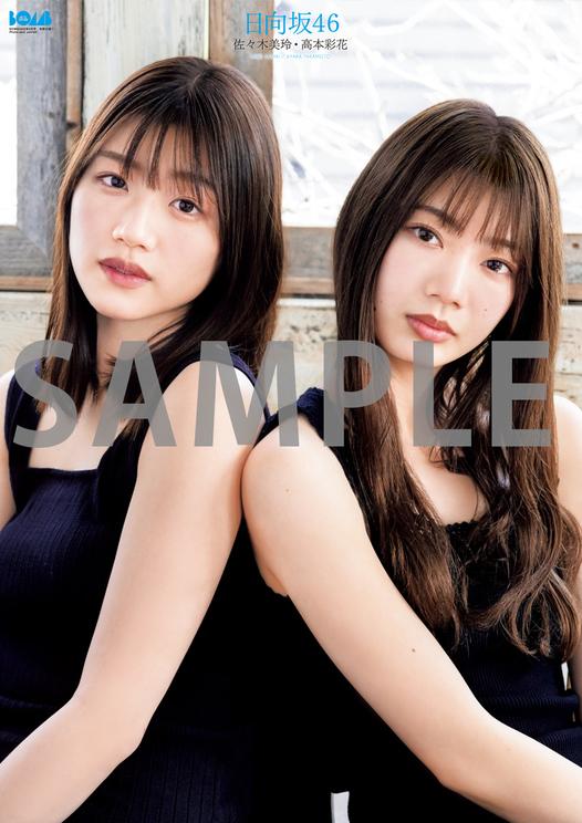 超ビッグ(B2サイズ)両面ポスター/佐々木美玲・高本彩花(日向坂46)