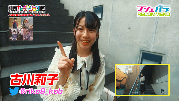 古川莉子(期間中ランキング第2位)<ミス日本のゆかた2020選考オーディション>
