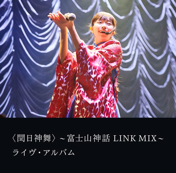 〈閏日神舞〉〜富士山神話 LINK MIX〜