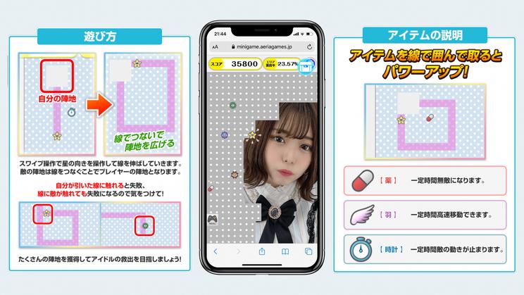 『アオハルクエスト - アイドル救出大作戦!』遊び方