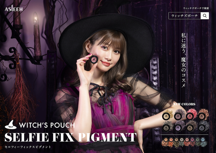 『Witchs Pouch』×生見愛瑠新ビジュアル