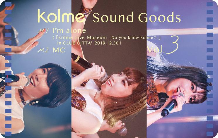 ムービーカード『kolme Sound Goods Vol.3』Type-Bジャケット