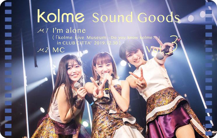 ムービーカード『kolme Sound Goods Vol.3』Type-Cジャケット