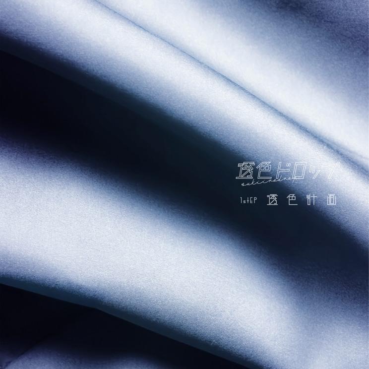 1st EP『透色計画』