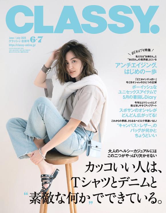 光文社『CLASSY.』6・7月合併号 表紙