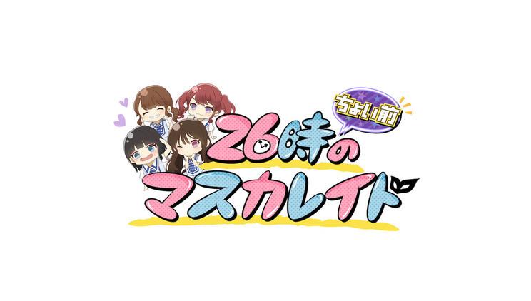 """『26時""""ちょい前""""のマスカレイド』(イラスト:来栖りん)"""