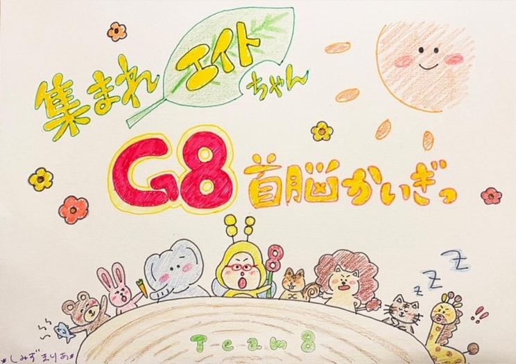 「集まれエイトちゃん!G8首脳かいぎっ」
