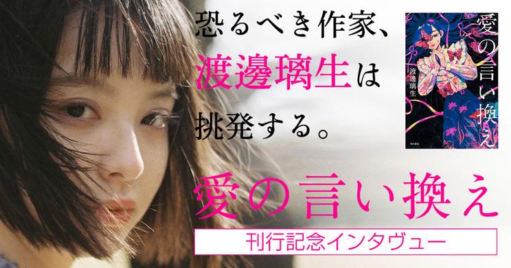 『愛の言い換え』著者:渡邊璃生インタヴュー
