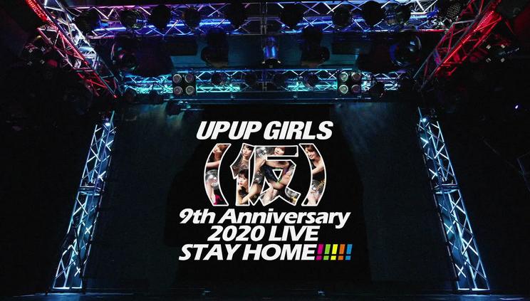 『アップアップガールズ(仮)9th Anniversary 2020LIVE  STAY HOME!!!!!』より