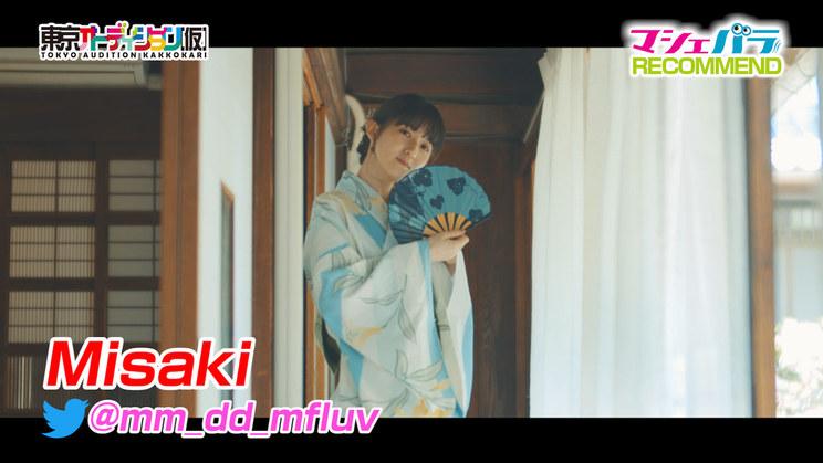 Misaki(期間中ランキング第5位)