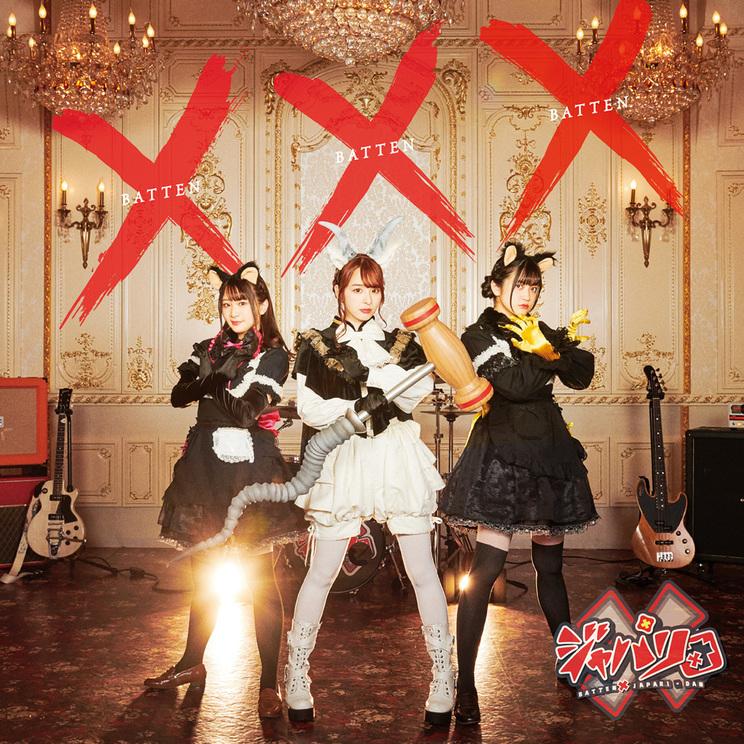 メジャーデビューアルバム『×・×・×』(初回限定盤)
