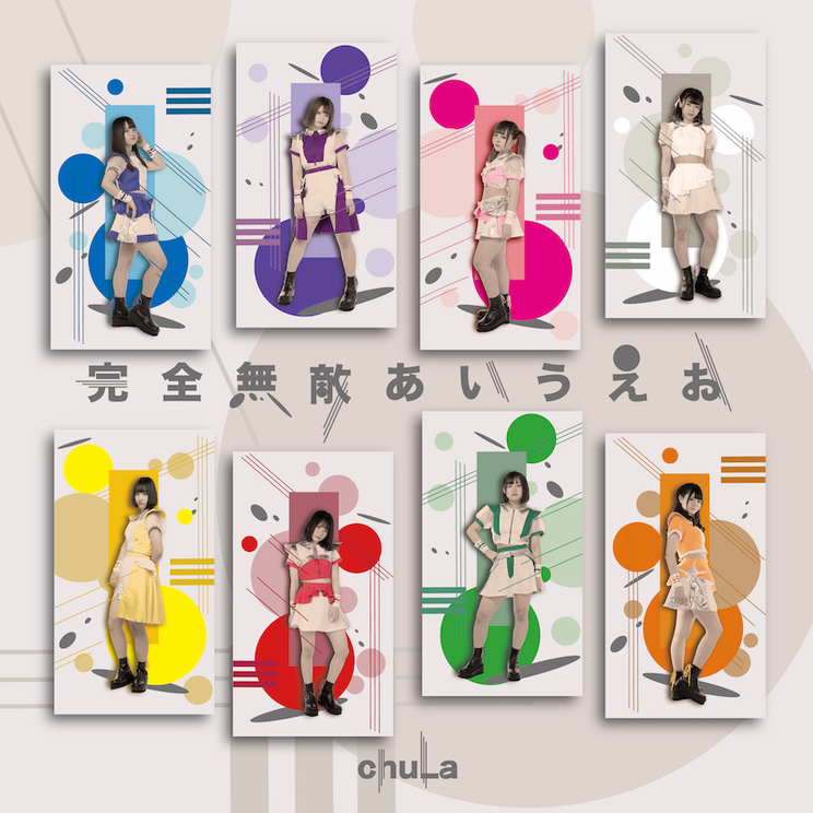 chuLa「完全無敵あいうえお」TYPE-A