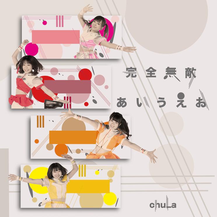 chuLa「完全無敵あいうえお」TYPE-D