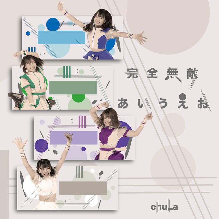chuLa「完全無敵あいうえお」TYPE-E