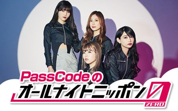 『PassCodeのオールナイトニッポン0(ZERO)』