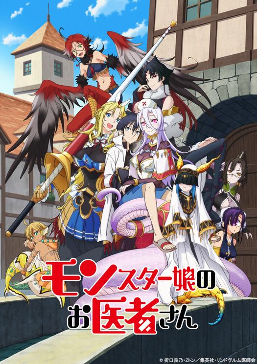 TVアニメ『モンスター娘のお医者さん』(c) 折口良乃・Zトン/集英社・リンドヴルム医師会