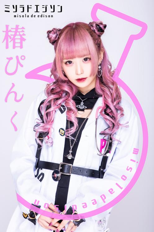 椿ぴんく:担当カラー / ピンク