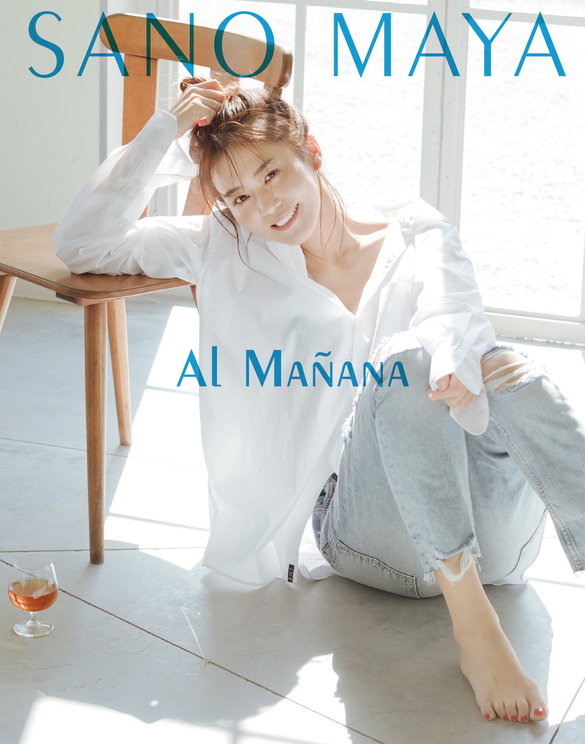 『佐野真彩写真集 AL MANANA』表紙(帯なし)