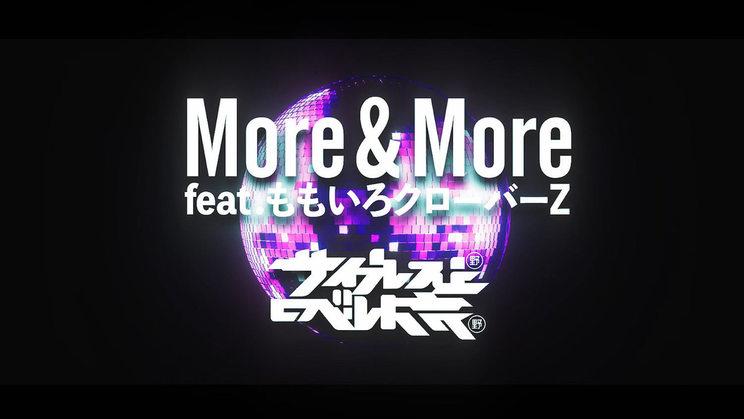 「More & More feat. ももいろクローバーZ」MVより