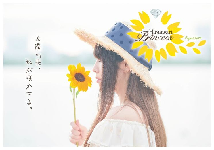 <向日葵プリンセス2020 オーディション>