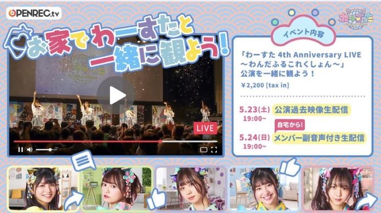 <わーすた 4th Anniversary LIVE~わんだふるこれくしょん~>「OPENREC.tv」配信