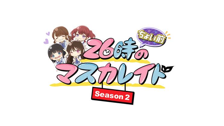 """『26時""""ちょい前""""のマスカレイド Season2』"""