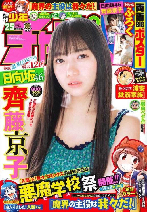 『週刊少年チャンピオン』25号表紙