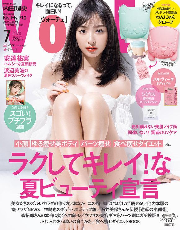 『VOCE』7月号表紙