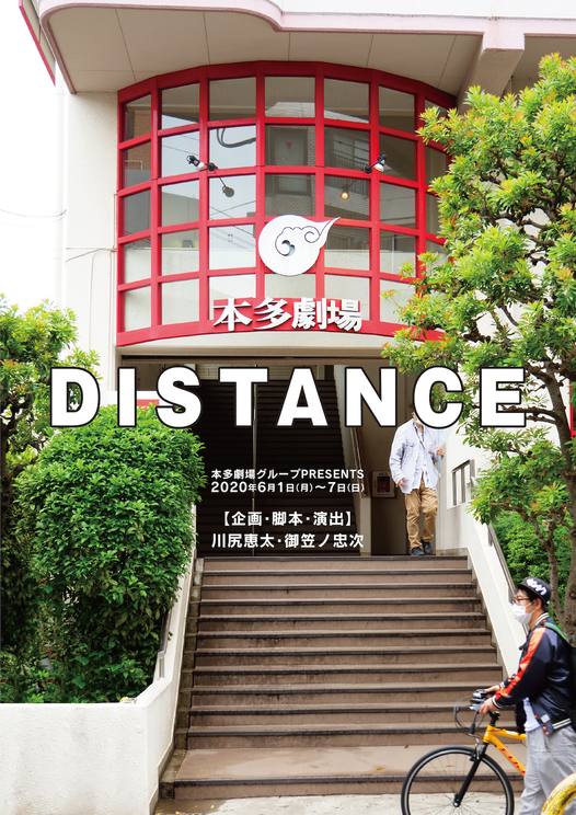 <DISTANCE>