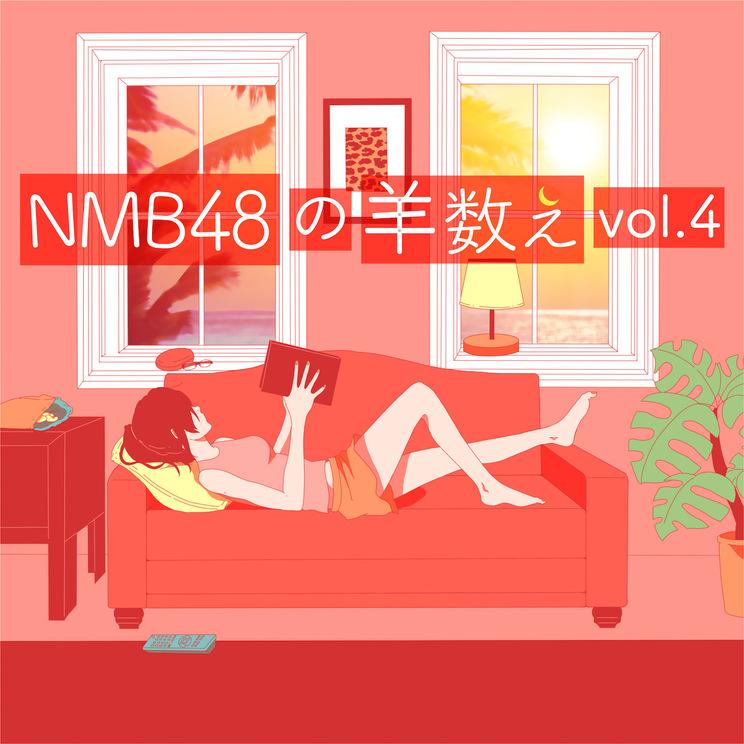 NMB48の羊数え vol.4(羊361-480)