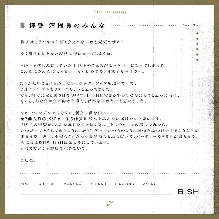 BiSH メジャー3.5thアルバム『LETTERS』告知