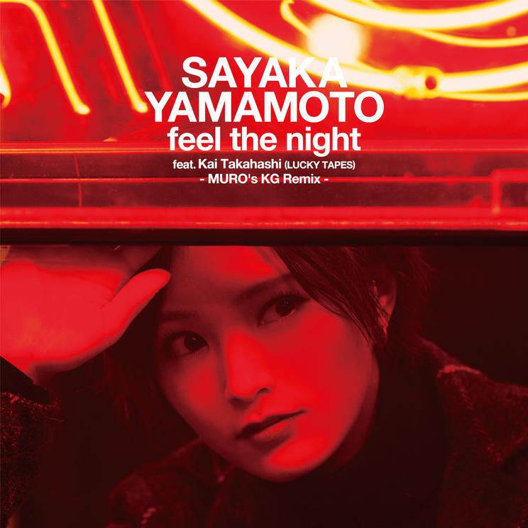 配信シングル「feel the night feat. Kai Takahashi (LUCKY TAPES) - MURO's KG Remix -」