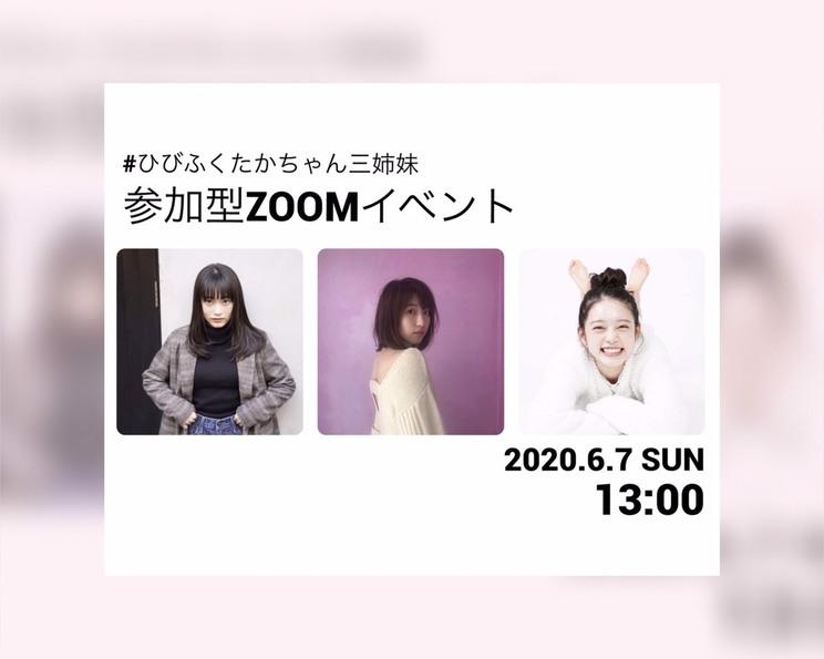 <#ひびふくたかちゃん三姉妹 参加型ZOOMイベント>