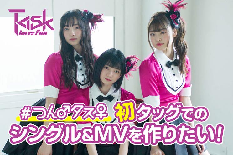 クラウドファンディング『【つん♂タス♀】初タッグでのシングル&MVを作りたい!』