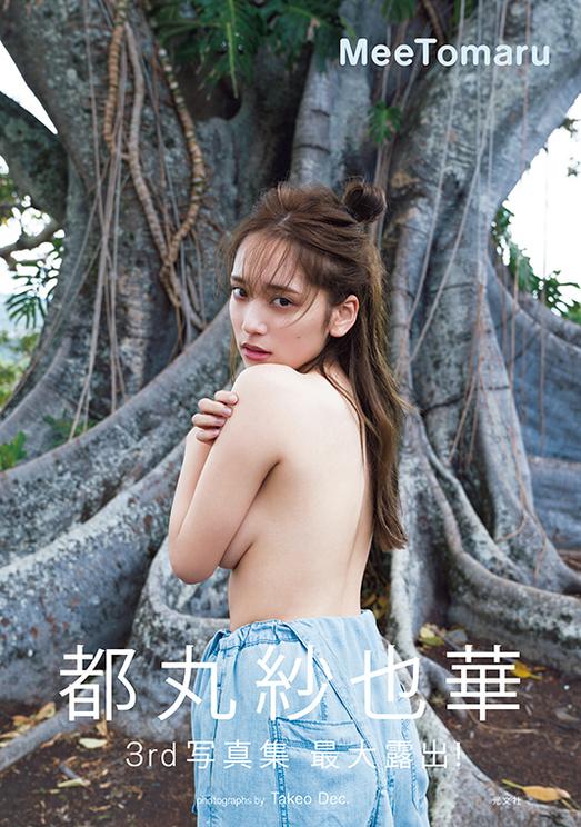 『都丸紗也華3rd写真集 MeeTomaru』