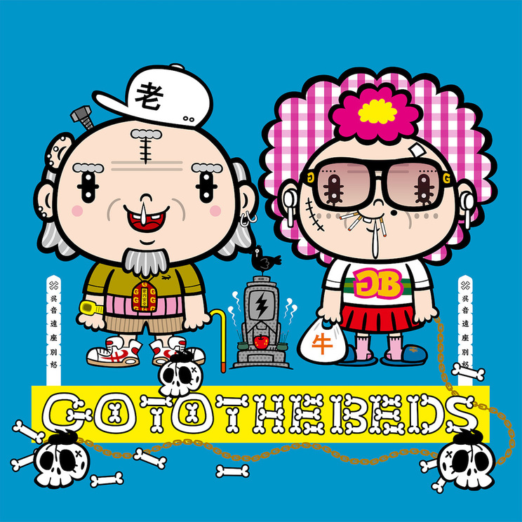 GO TO THE BEDS『GO TO THE BEDS』ジャケット