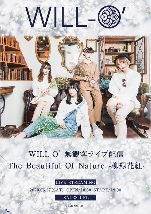 WILL-O' 無観客ライブ配信 The Beautiful Of Nature -柳緑花紅