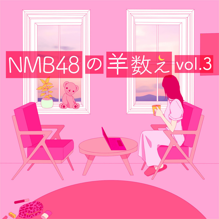 NMB48の羊数え vol.3(羊241-360)