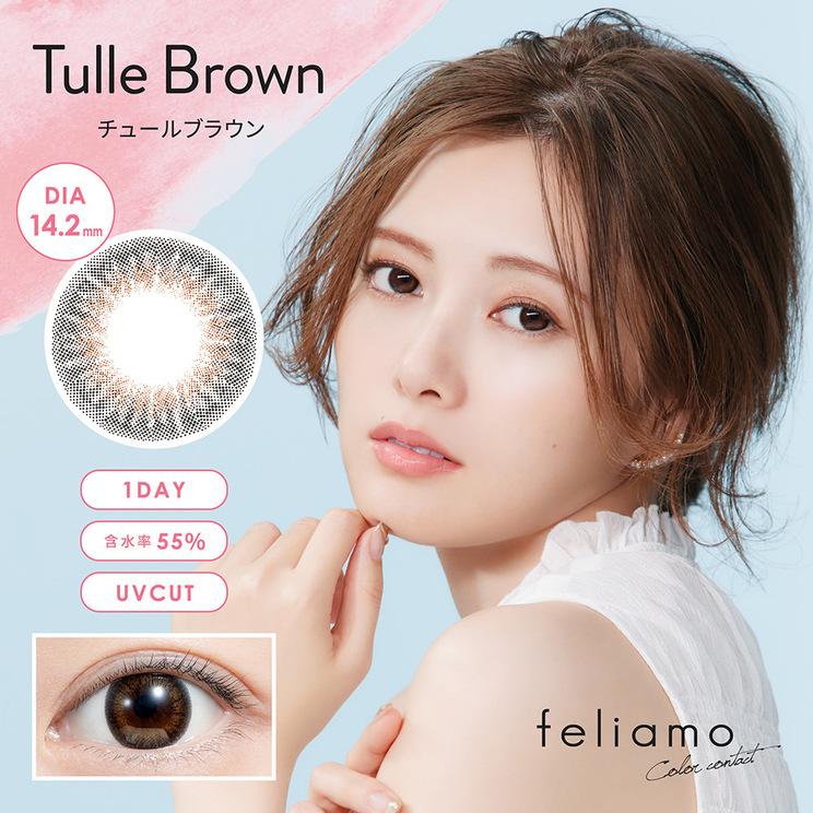 Tulle Brown(チュールブラウン)